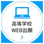 高校WEB出願